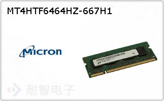 MT4HTF6464HZ-667H1的图片