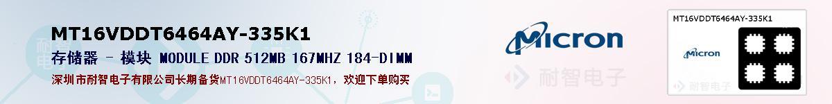 MT16VDDT6464AY-335K1的报价和技术资料