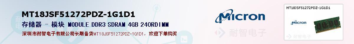 MT18JSF51272PDZ-1G1D1的报价和技术资料