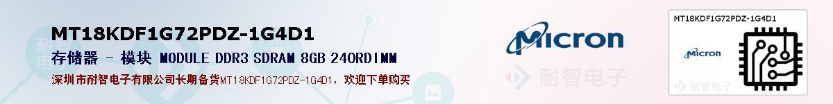 MT18KDF1G72PDZ-1G4D1的报价和技术资料