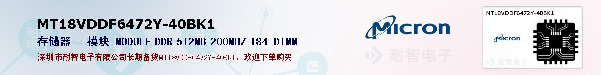 MT18VDDF6472Y-40BK1的报价和技术资料