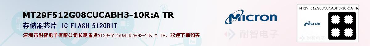 MT29F512G08CUCABH3-10R:A TR的报价和技术资料