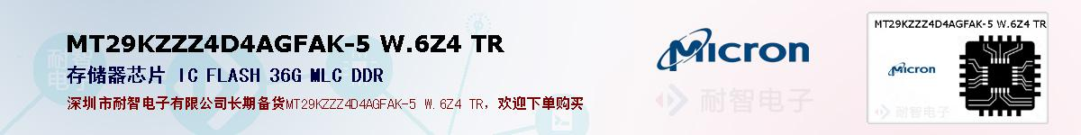 MT29KZZZ4D4AGFAK-5 W.6Z4 TR的报价和技术资料
