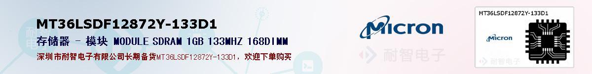 MT36LSDF12872Y-133D1的报价和技术资料