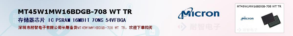 MT45W1MW16BDGB-708 WT TR的报价和技术资料
