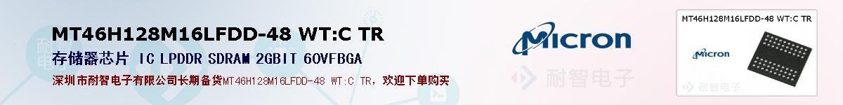 MT46H128M16LFDD-48 WT:C TR的报价和技术资料