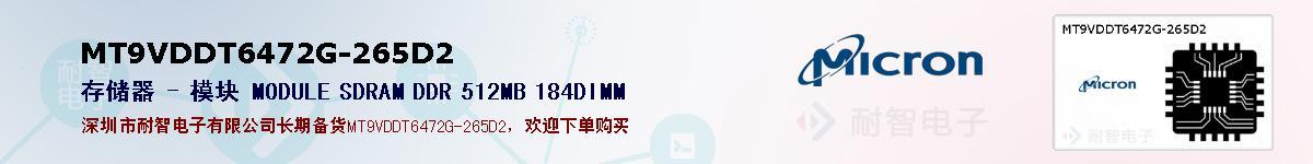 MT9VDDT6472G-265D2的报价和技术资料