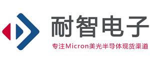 美光代理,Micron一级代理,Micron代理商